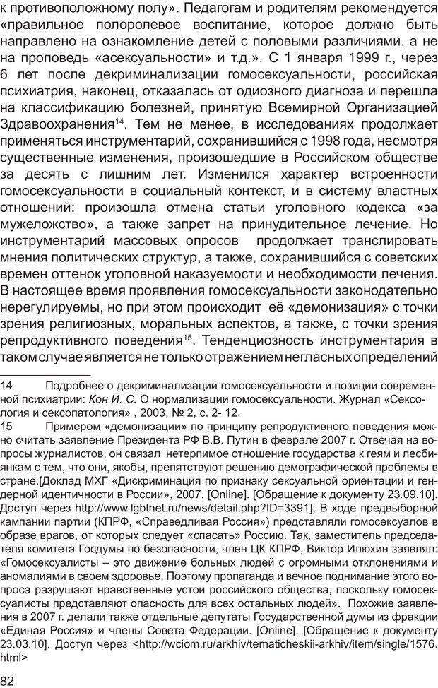 PDF. Возможен ли «квир» по-русски? Междисциплинарный сборник. Без автора . Страница 81. Читать онлайн