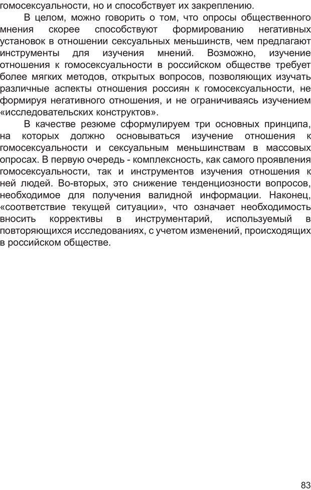 PDF. Возможен ли «квир» по-русски? Междисциплинарный сборник. Без автора . Страница 82. Читать онлайн