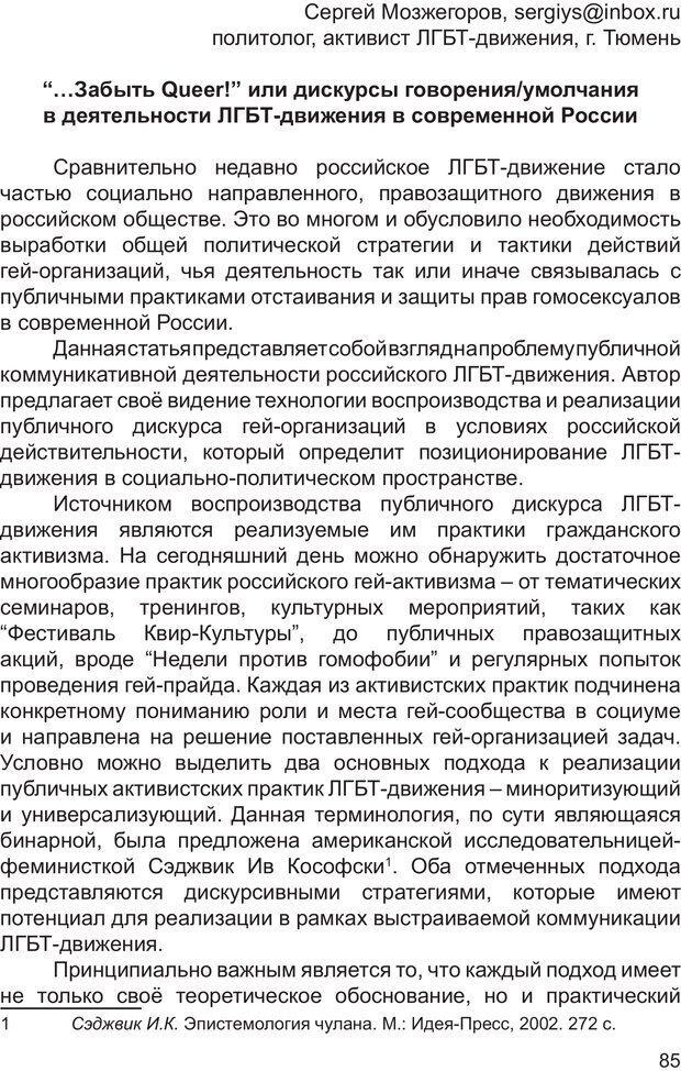 PDF. Возможен ли «квир» по-русски? Междисциплинарный сборник. Без автора . Страница 84. Читать онлайн