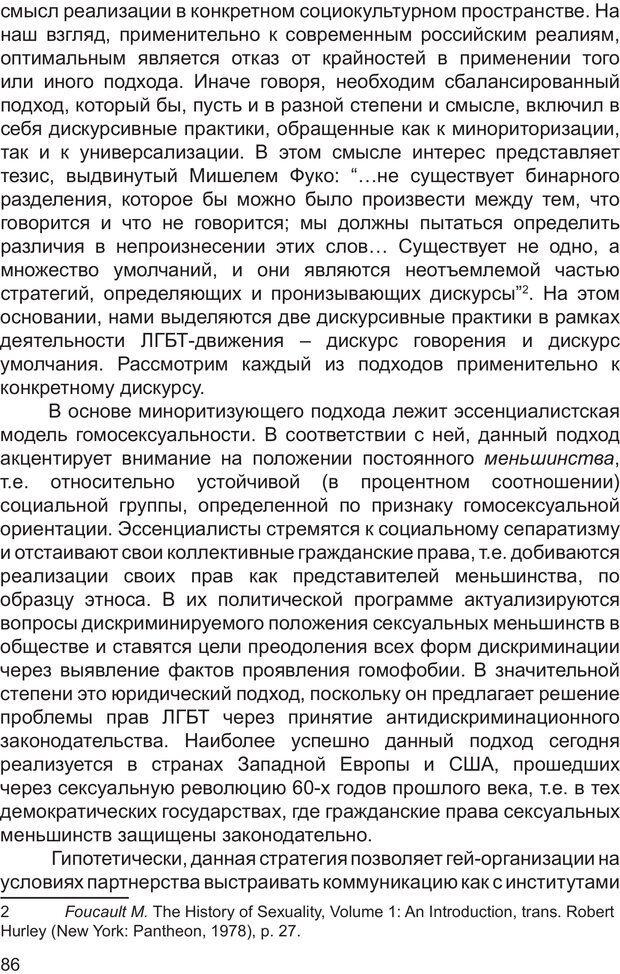 PDF. Возможен ли «квир» по-русски? Междисциплинарный сборник. Без автора . Страница 85. Читать онлайн