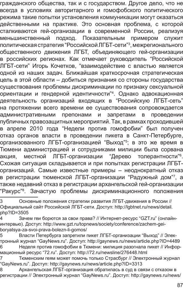 PDF. Возможен ли «квир» по-русски? Междисциплинарный сборник. Без автора . Страница 86. Читать онлайн