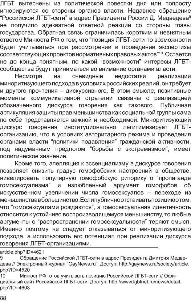 PDF. Возможен ли «квир» по-русски? Междисциплинарный сборник. Без автора . Страница 87. Читать онлайн