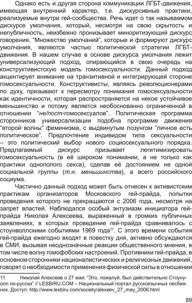 PDF. Возможен ли «квир» по-русски? Междисциплинарный сборник. Без автора . Страница 88. Читать онлайн