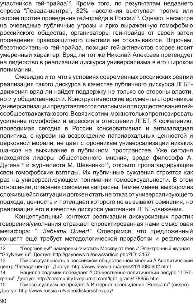 PDF. Возможен ли «квир» по-русски? Междисциплинарный сборник. Без автора . Страница 89. Читать онлайн