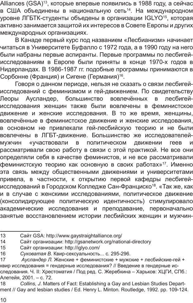 PDF. Возможен ли «квир» по-русски? Междисциплинарный сборник. Без автора . Страница 9. Читать онлайн