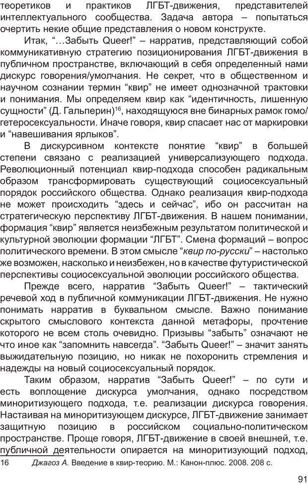 PDF. Возможен ли «квир» по-русски? Междисциплинарный сборник. Без автора . Страница 90. Читать онлайн
