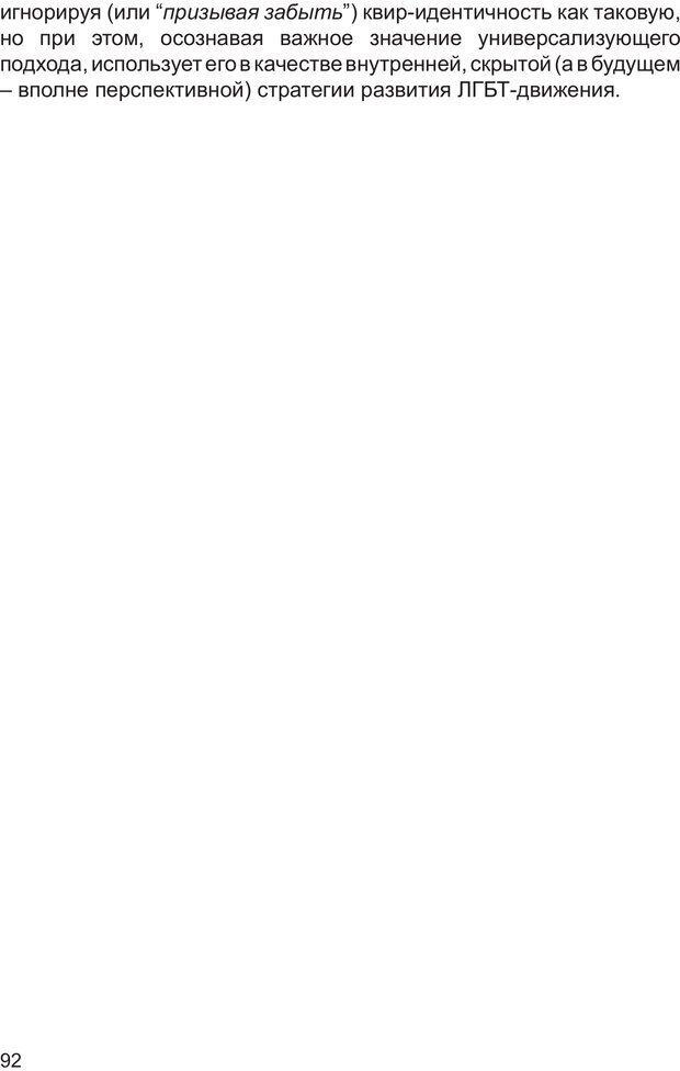 PDF. Возможен ли «квир» по-русски? Междисциплинарный сборник. Без автора . Страница 91. Читать онлайн