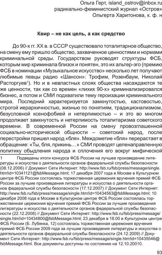 PDF. Возможен ли «квир» по-русски? Междисциплинарный сборник. Без автора . Страница 92. Читать онлайн