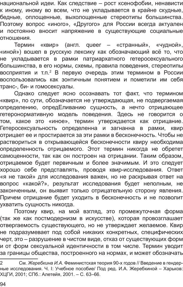 PDF. Возможен ли «квир» по-русски? Междисциплинарный сборник. Без автора . Страница 93. Читать онлайн