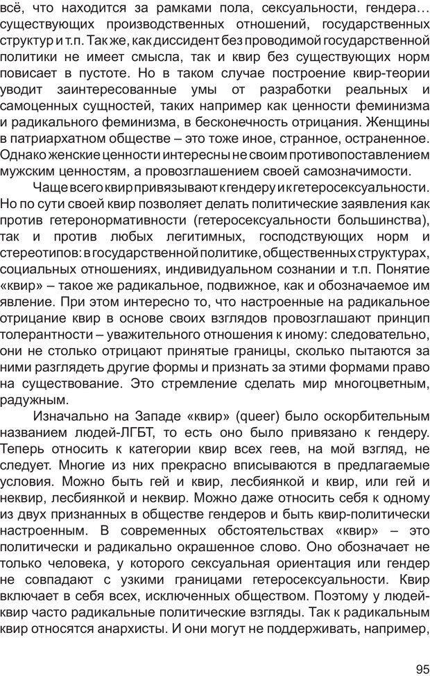 PDF. Возможен ли «квир» по-русски? Междисциплинарный сборник. Без автора . Страница 94. Читать онлайн