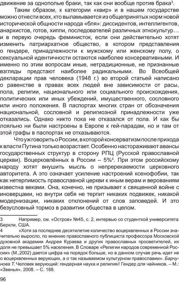 PDF. Возможен ли «квир» по-русски? Междисциплинарный сборник. Без автора . Страница 95. Читать онлайн