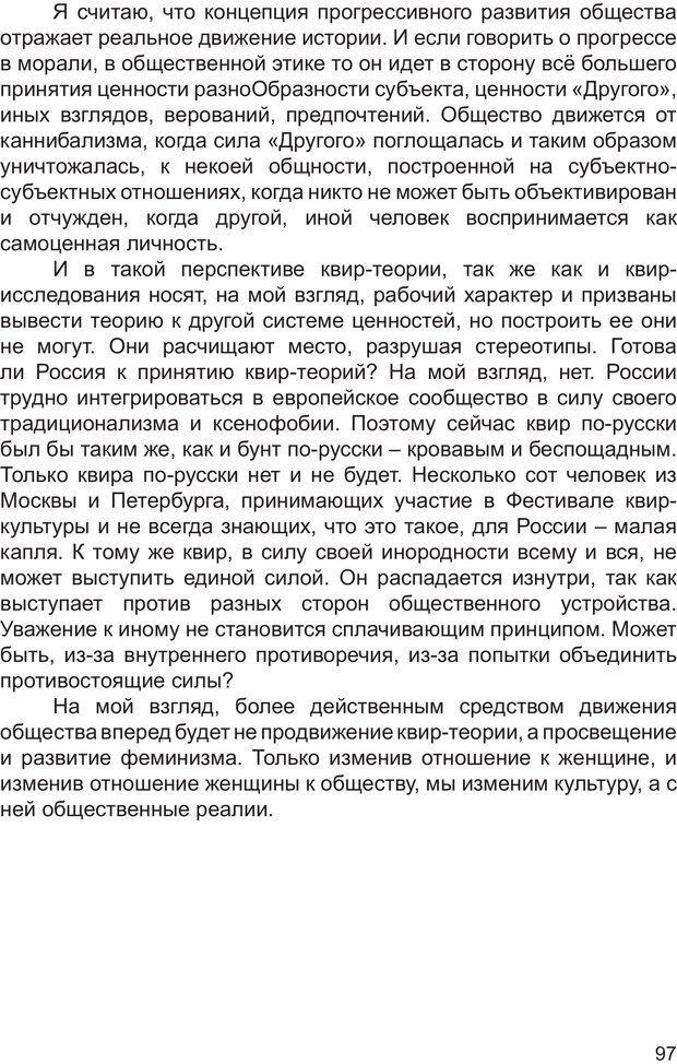 PDF. Возможен ли «квир» по-русски? Междисциплинарный сборник. Без автора . Страница 96. Читать онлайн