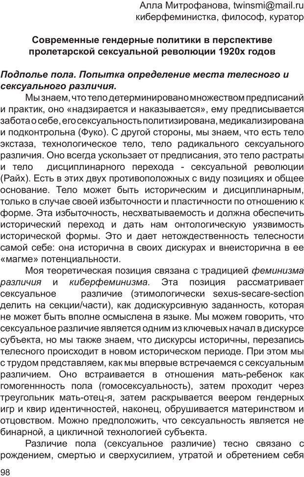 PDF. Возможен ли «квир» по-русски? Междисциплинарный сборник. Без автора . Страница 97. Читать онлайн