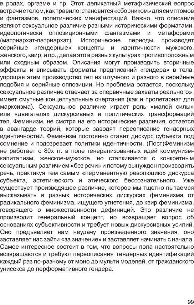 PDF. Возможен ли «квир» по-русски? Междисциплинарный сборник. Без автора . Страница 98. Читать онлайн