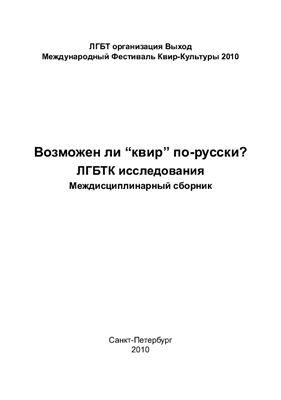 """Обложка книги """"Возможен ли «квир» по-русски? Междисциплинарный сборник"""""""