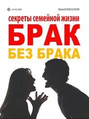 Брак без брака. Секреты семейной жизни, Вознесенская Иллона