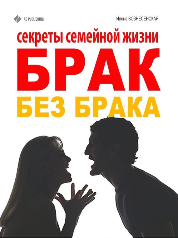 """Обложка книги """"Брак без брака. Секреты семейной жизни"""""""