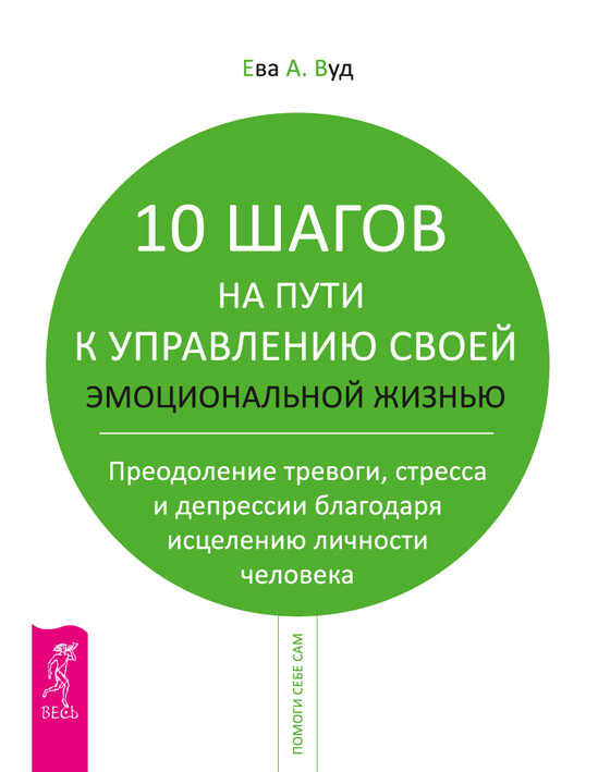 """Обложка книги """"10 шагов на пути к управлению своей эмоциональной жизнью. Преодоление тревоги, страха и депрессии благодаря исцелению личности человека"""""""