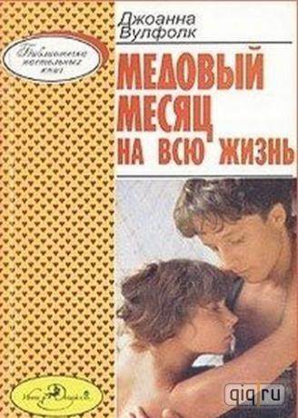 """Обложка книги """"Медовый месяц длинною в жизнь"""""""