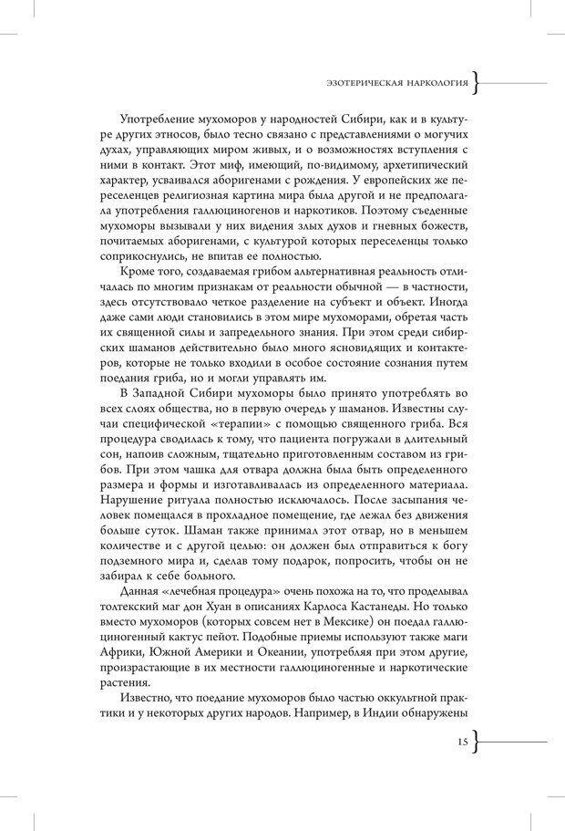 PDF. Эзотерическая наркология. Вяткин А. Д. Страница 10. Читать онлайн
