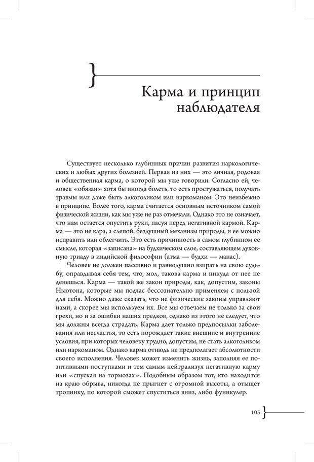 PDF. Эзотерическая наркология. Вяткин А. Д. Страница 100. Читать онлайн