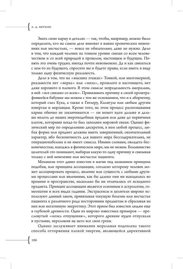 PDF. Эзотерическая наркология. Вяткин А. Д. Страница 101. Читать онлайн