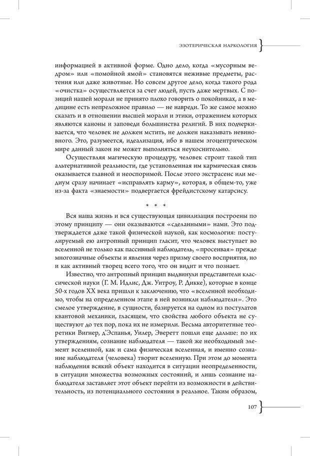 PDF. Эзотерическая наркология. Вяткин А. Д. Страница 102. Читать онлайн