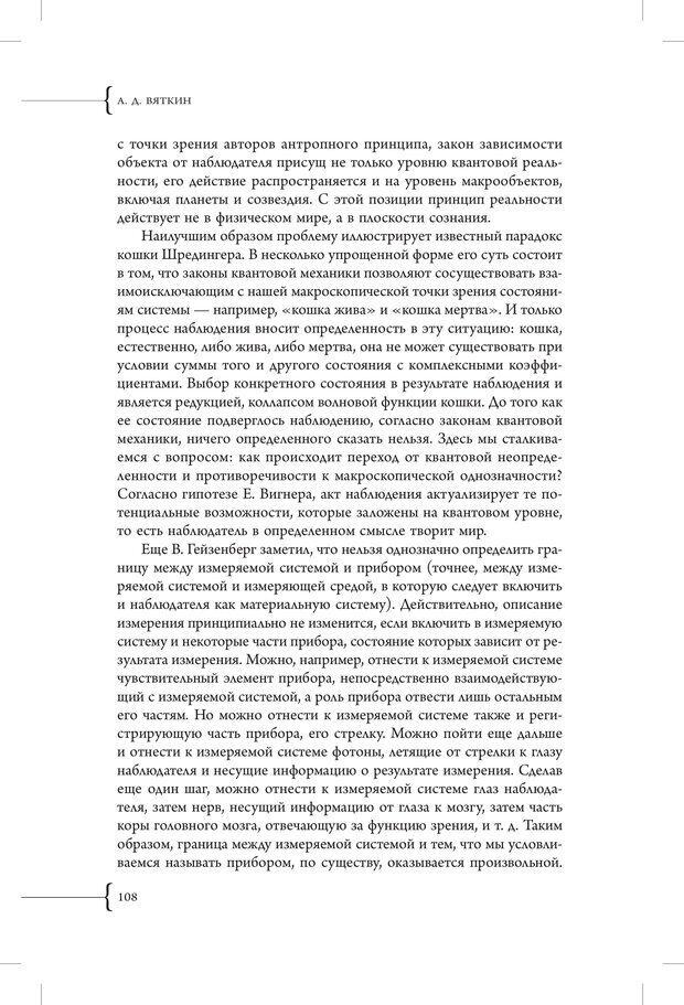 PDF. Эзотерическая наркология. Вяткин А. Д. Страница 103. Читать онлайн