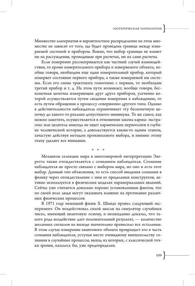 PDF. Эзотерическая наркология. Вяткин А. Д. Страница 104. Читать онлайн