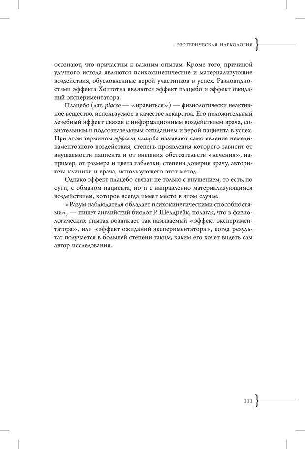 PDF. Эзотерическая наркология. Вяткин А. Д. Страница 106. Читать онлайн