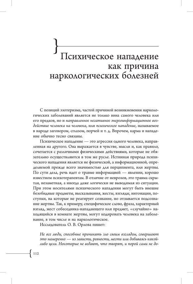 PDF. Эзотерическая наркология. Вяткин А. Д. Страница 107. Читать онлайн