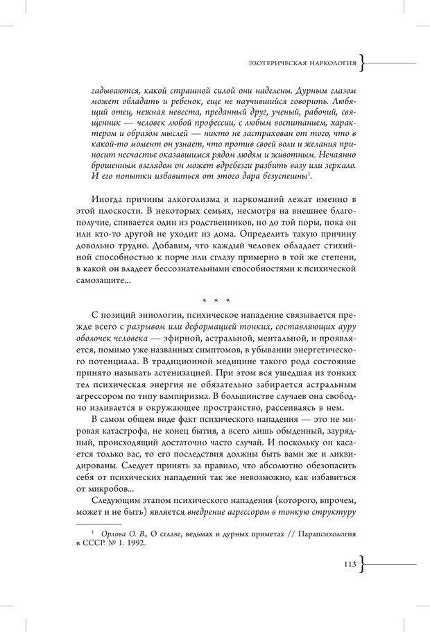 PDF. Эзотерическая наркология. Вяткин А. Д. Страница 108. Читать онлайн
