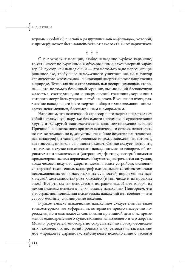 PDF. Эзотерическая наркология. Вяткин А. Д. Страница 109. Читать онлайн