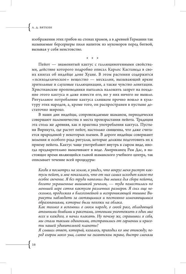 PDF. Эзотерическая наркология. Вяткин А. Д. Страница 11. Читать онлайн