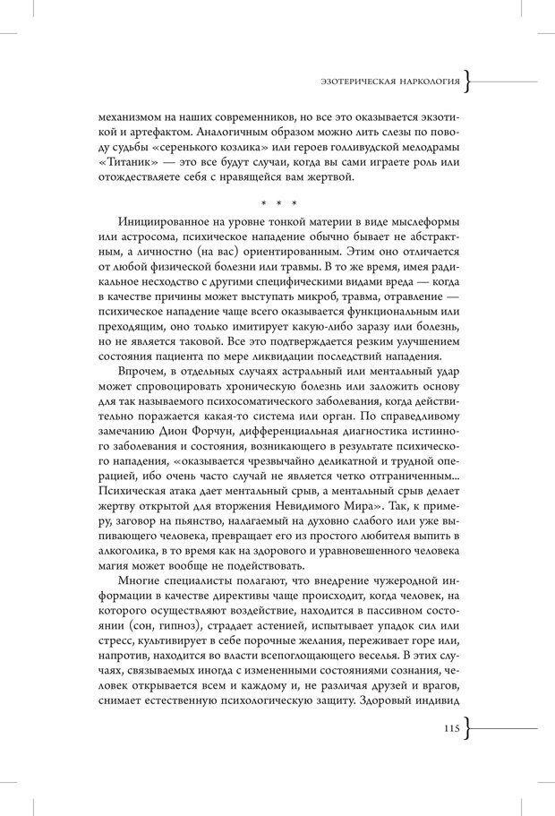 PDF. Эзотерическая наркология. Вяткин А. Д. Страница 110. Читать онлайн