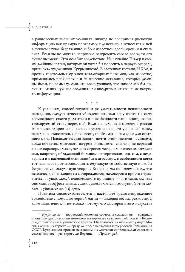 PDF. Эзотерическая наркология. Вяткин А. Д. Страница 111. Читать онлайн