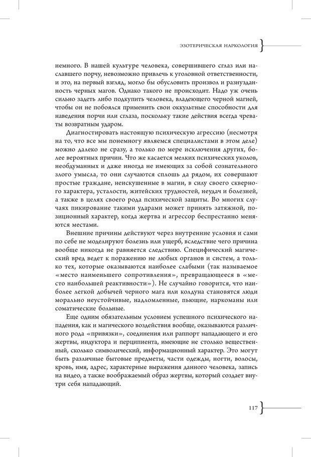 PDF. Эзотерическая наркология. Вяткин А. Д. Страница 112. Читать онлайн