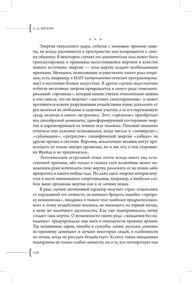 PDF. Эзотерическая наркология. Вяткин А. Д. Страница 113. Читать онлайн