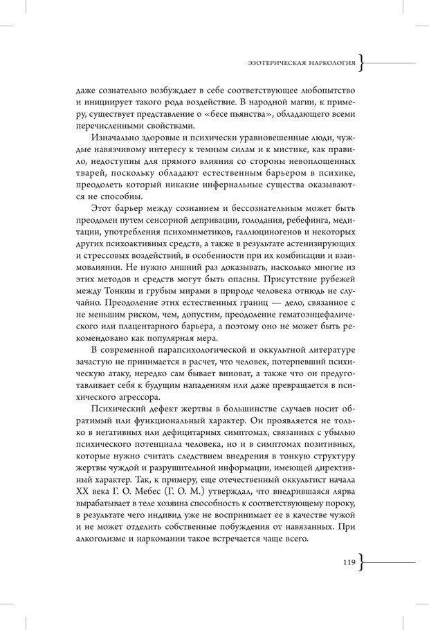 PDF. Эзотерическая наркология. Вяткин А. Д. Страница 114. Читать онлайн