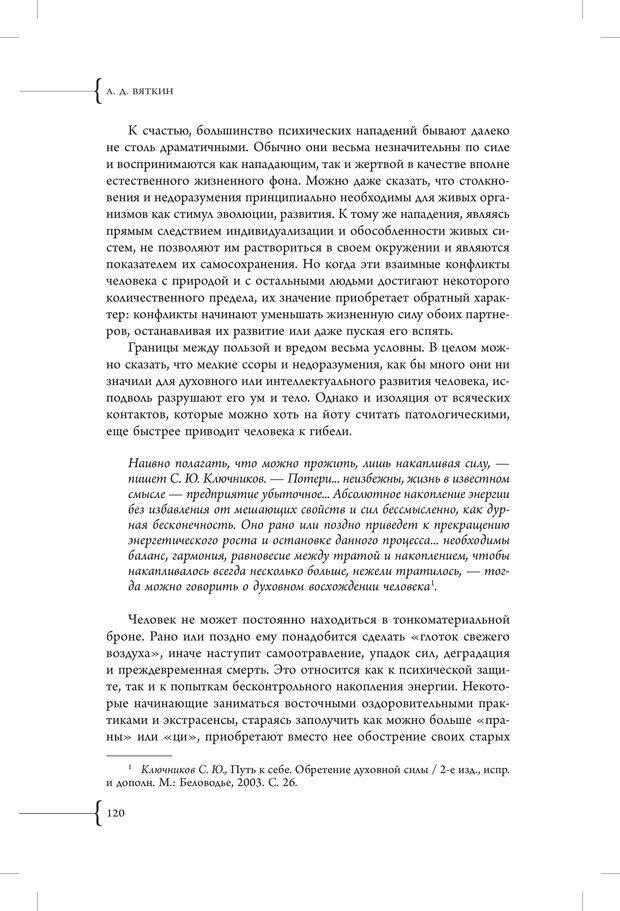 PDF. Эзотерическая наркология. Вяткин А. Д. Страница 115. Читать онлайн
