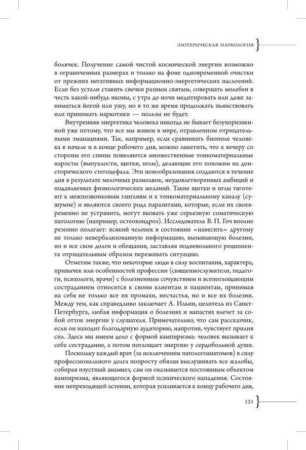 PDF. Эзотерическая наркология. Вяткин А. Д. Страница 116. Читать онлайн