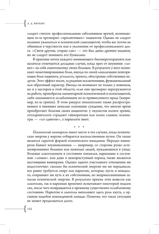 PDF. Эзотерическая наркология. Вяткин А. Д. Страница 117. Читать онлайн