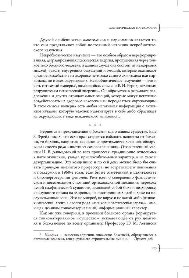 PDF. Эзотерическая наркология. Вяткин А. Д. Страница 118. Читать онлайн