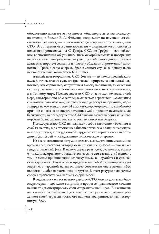 PDF. Эзотерическая наркология. Вяткин А. Д. Страница 119. Читать онлайн
