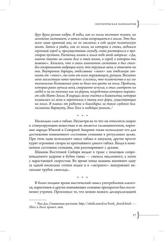 PDF. Эзотерическая наркология. Вяткин А. Д. Страница 12. Читать онлайн