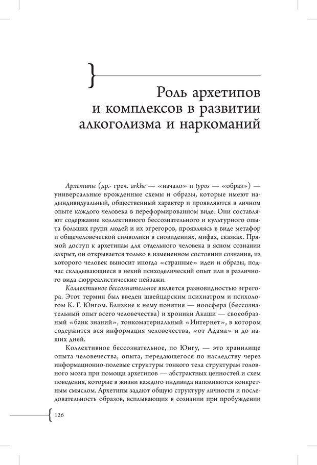 PDF. Эзотерическая наркология. Вяткин А. Д. Страница 121. Читать онлайн
