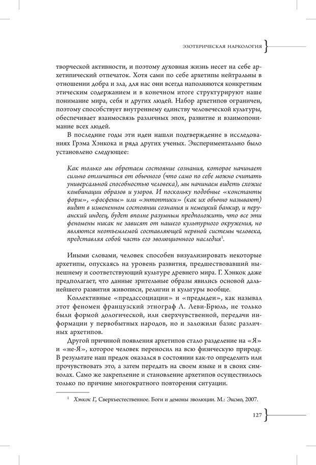 PDF. Эзотерическая наркология. Вяткин А. Д. Страница 122. Читать онлайн