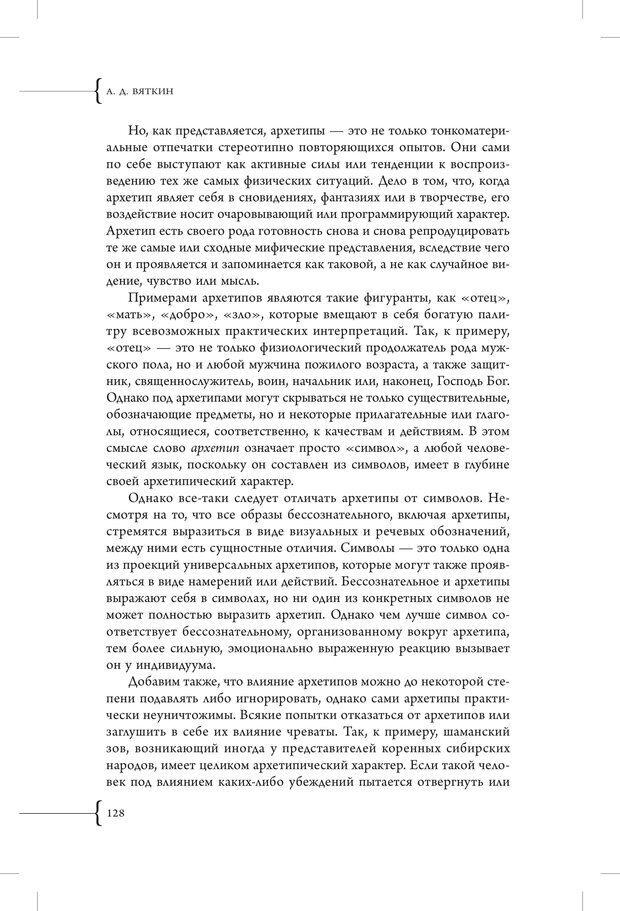 PDF. Эзотерическая наркология. Вяткин А. Д. Страница 123. Читать онлайн