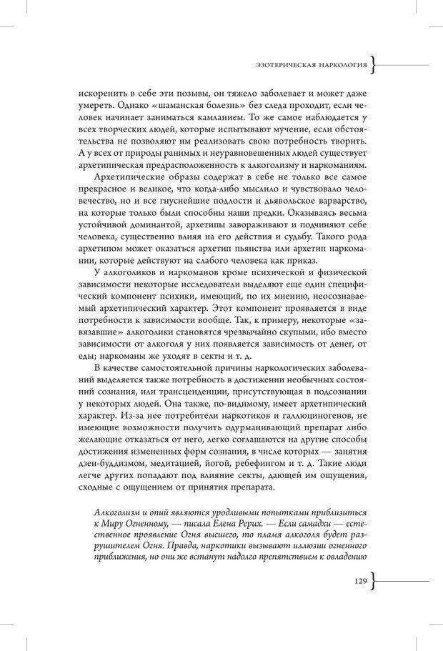 PDF. Эзотерическая наркология. Вяткин А. Д. Страница 124. Читать онлайн