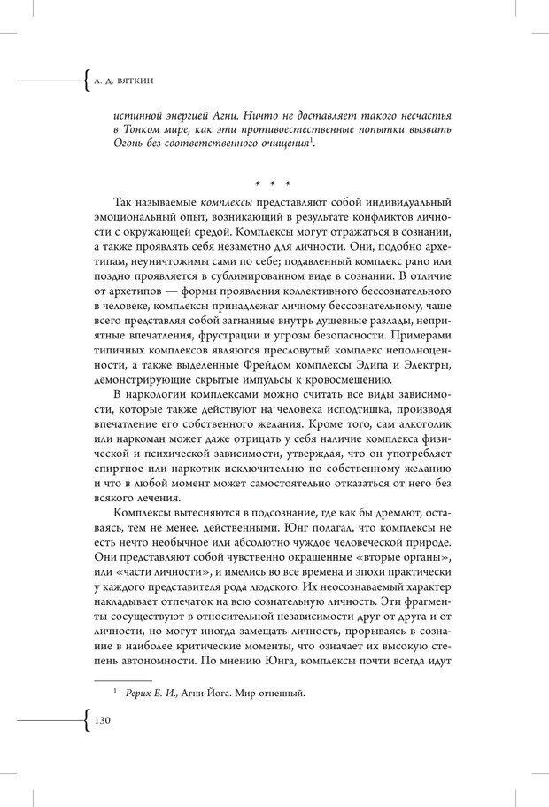 PDF. Эзотерическая наркология. Вяткин А. Д. Страница 125. Читать онлайн